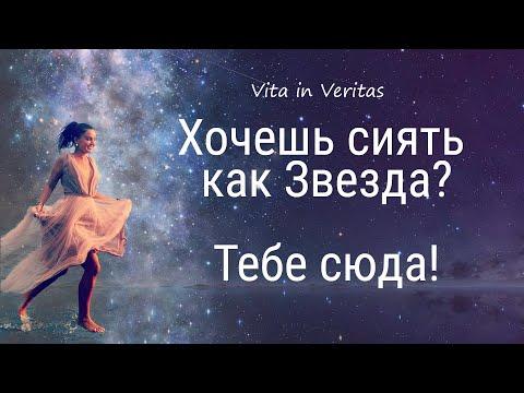 Проект Vita In Veritas, хочешь сиять как заезда? Тебе сюда!
