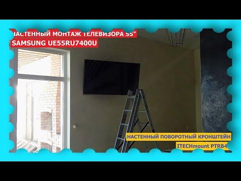"🔶 НАСТЕННЫЙ МОНТАЖ ТЕЛЕВИЗОРА - SAMSUNG 55"" на поворотном кронштейне"