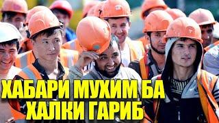 СРОЧНО! Хабари Нав Барои МУХОЧИРО ( ЮРИСТ TJ ) 18.05.20