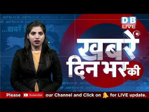 7 April 2019 |दिनभर की बड़ी ख़बरें | Today's News Bulletin | Hindi News India |Top News | #DBLIVE
