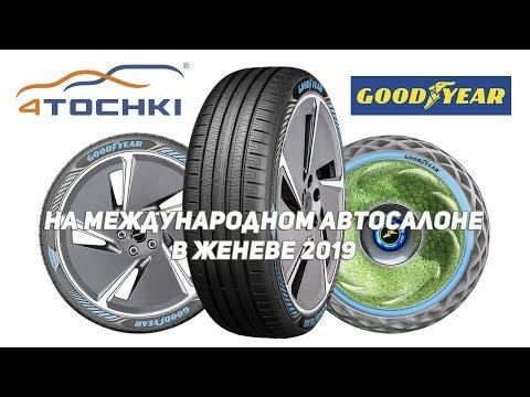 Goodyear на международном автосалоне в Женеве 2019