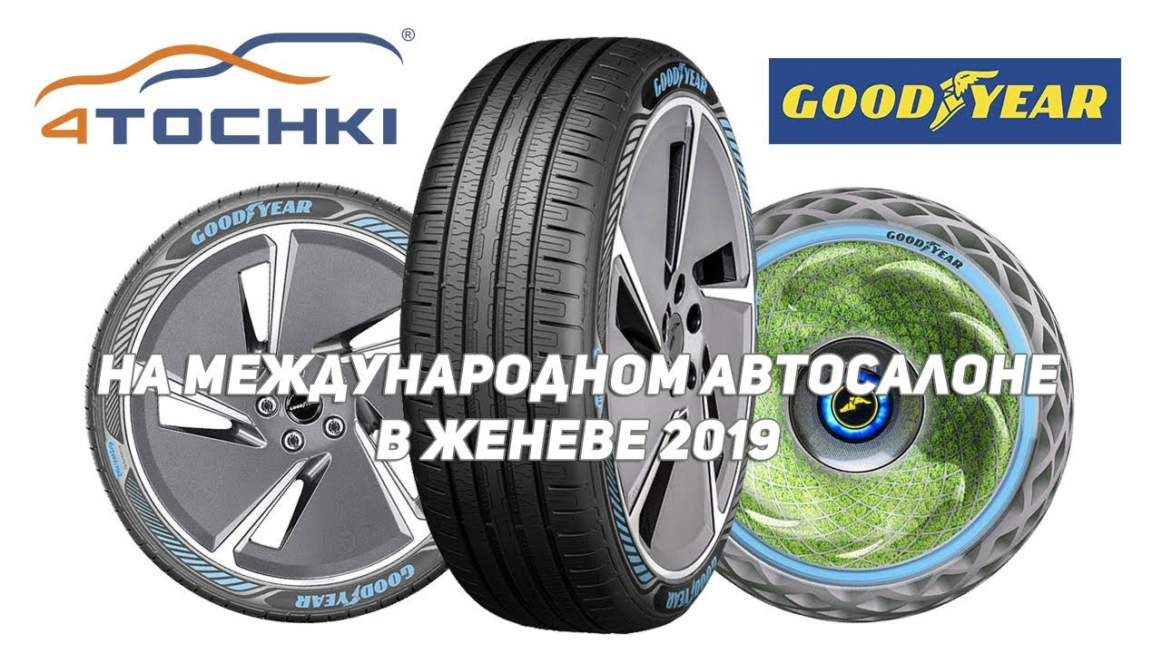 Goodyear на международном автосалоне в Женеве 2019 на 4 точки. Шины и диски 4точки - Wheels & Tyres