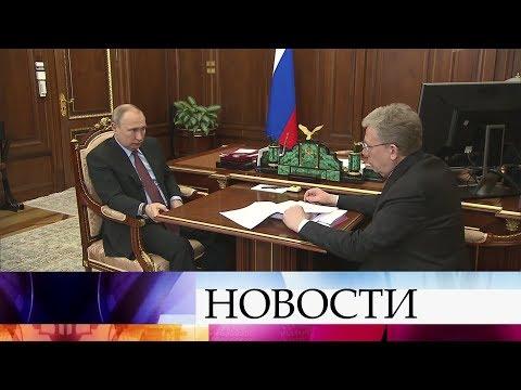 Владимир Путин провел встречу с главой Счетной палаты Алексеем Кудриным в Кремле.