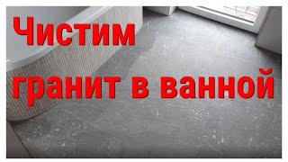 Как почистить гранит в ванной самостоятельно Очистка гранита Удаление пятен с гранита