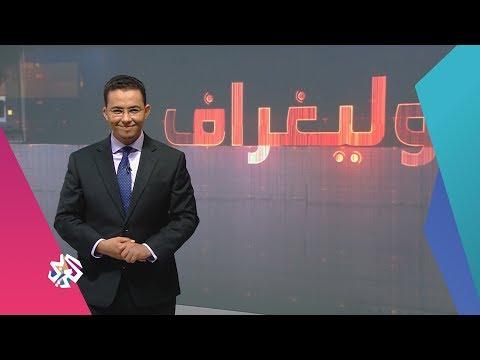 بوليغراف | حلقة جديدة تشاهدونها غدًا السبت على التلفزيون العربي