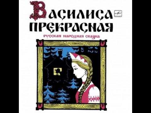 Аудиосказки Василиса Прекрасная. Аудиосказка на ночь детям