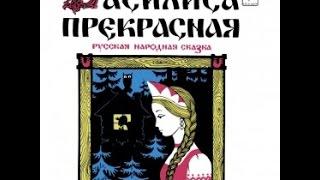 Скачать Василиса Прекрасная аудио сказка Аудиосказки Сказки для детей Сказки