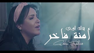 Emna Fakher - Weld Ommi (Official Music Video) | آمنة فاخر - ولد امي
