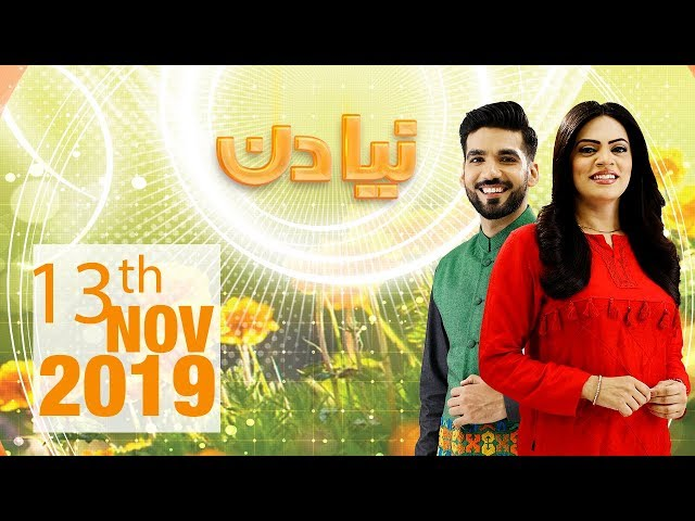 Naya Din | Kiran Aftab | Muhammad Shoaib | SAMAA TV | 13 November 2019