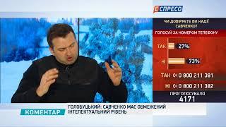 Голобуцький: всі заяви Савченко необхідно критично аналізувати