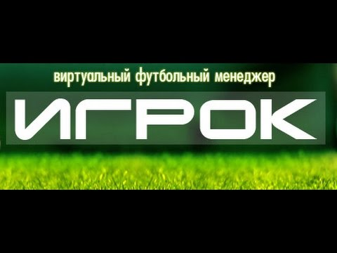 Vfplayer-Виртуальный футбольный менеджер(онлайн)