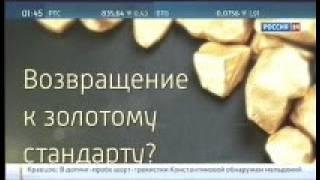 видео Роль золота в экономике