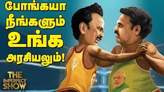 Kamal Hassan Blasts ADMK over Pollachi Issue! |The Imperfect Show 15/03/2019
