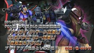 PS3ガンダムEXVSフルブースト 3/5第3弾配信機体PV thumbnail