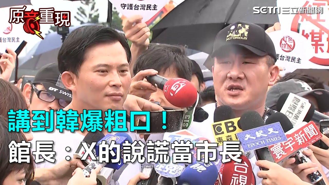 講到韓爆粗口!館長:X的說謊當市長|三立新聞網SETN.com