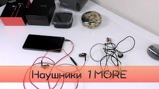 Наушники от 1MORE | Kitayskiy Kitay