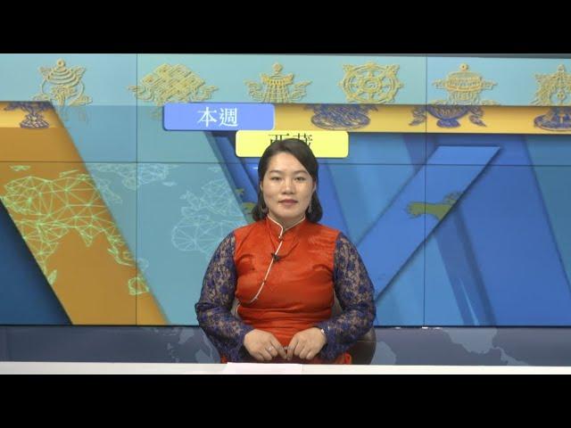 《本週西藏》第232期 2021年4月16日 Tibet This Week: Chinese