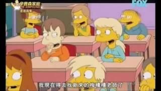 辛普森家庭 教學恐慌症