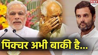 Karnataka में BJP ने ऐसे जीती हारी बाजी, 2019 में Picture अभी बाकी है...