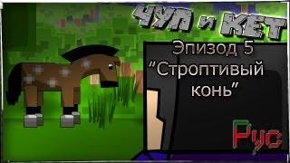 Чуп и Кет 'Строптивый конь' №5 (RUS)