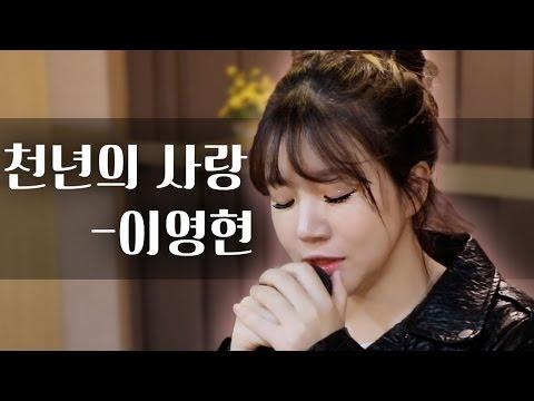 천년의 사랑 - 원곡 박완규/ 이영현  kpop cover �