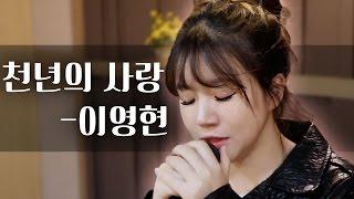 천년의 사랑 - 원곡 박완규/ 이영현  kpop cover ㅣ버블디아