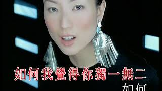 Cover images 鄭秀文 Sammi Cheng -《獨一無二》Official MV (國)