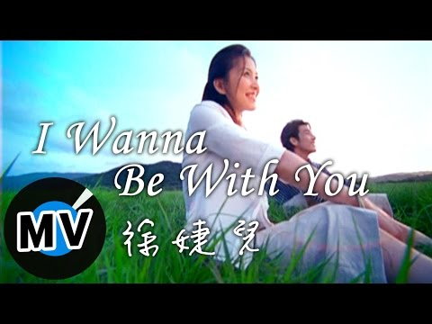 徐婕兒 - I wanna be with you (官方版MV)