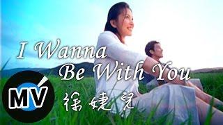 Download Mp3 徐婕兒 - I Wanna Be With You  官方版mv  - 電視劇《前男友不是人》插曲