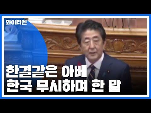 """한결같은 아베...한국 무시하며 """"약속 안 지키는 나라"""" / YTN"""