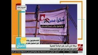 هذا الصباح| حركة فتح تشيد بقرار الرئاسة المصرية فتح معبر رفح البري طوال شهر رمضان