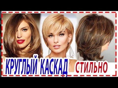 МОДНАЯ СТРИЖКА КРУГЛЫЙ КАСКАД  2019-2020 на короткие и средние волосы