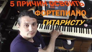 Зачем гитаристу пианино ? #65 видео