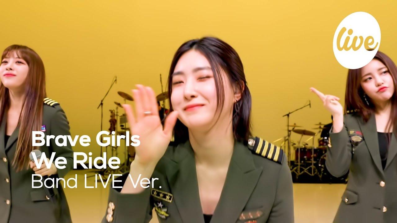 """브레이브걸스(Brave Girls)의 """"운전만해(We Ride)"""" Band Live Ver. │⚠️주의⚠️ 한번 들으면 중독됩니다🧡 [it's KPOP LIVE 잇츠라이브]"""