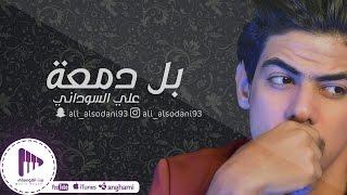 بل دمعة - علي السوداني | 2016 | ( ليلي شلون من دونه )