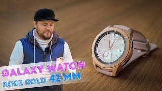 Galaxy Watch Rose Gold 42mm - закомство с умными часами от Samsung