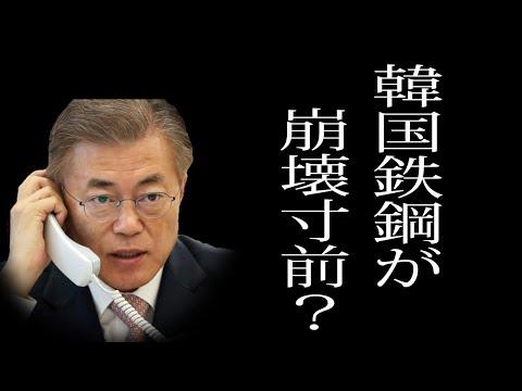 韓国は経済不況で「バナナ共和国」に!?韓国外逃亡する中小企業が止まらない!サムスンが通年利益半減の見込み!