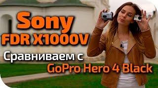 обзор Sony FDR X1000V экшн камера прямой конкурент GoPro