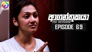 Aaganthukaya Episode 69 || 24th June 2019