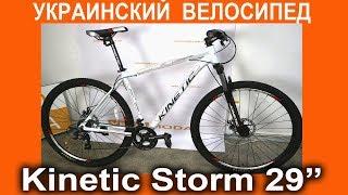 """Kinetic Storm 29"""" - Горный велосипед от украинских инженеров - обзор от velomoda"""
