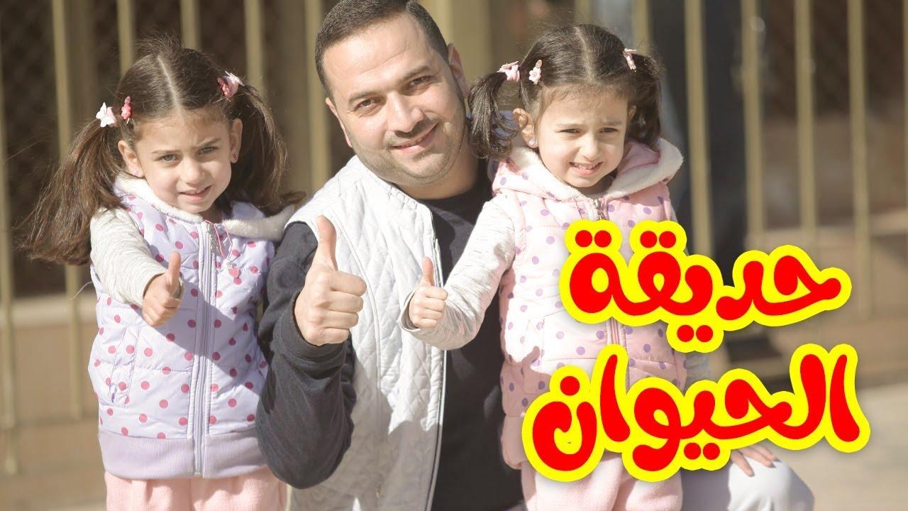 حديقة الحيوان - ابراهيم وليليان وجوان | Toyor Al Janah