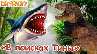 Динозавры Мультфильм - В поисках тираннозавра Тины - Диномир все серии