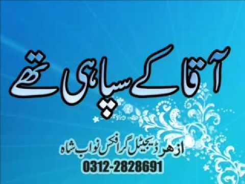 Aaqa ke sepahi the . Mobile video 2828691