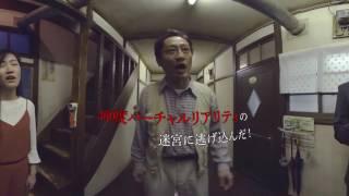世界初!パラレルVRドラマ「ゴースト刑事 日照荘殺人事件」特報