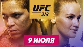 UFC 213: Нуньес - Шевченко Оверим - Вердум Ромеро - Виттакер Обзор и прогноз на бои ММА 09.07.17