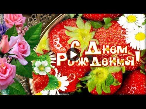 День рождения в ИЮНЕ Красивое видео поздравление с днем рождения Видео открытки Happy Birthday