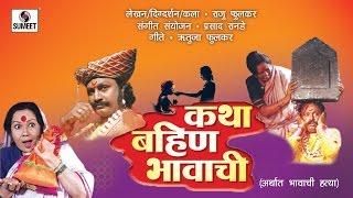Katha Bahin Bhavachi - Marathi Movie/Chitrapat - Sumeet Music