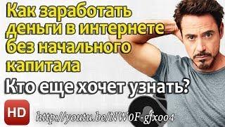 Заработок в интернете 2018 от 1500 рублей в день без вложений на картинках