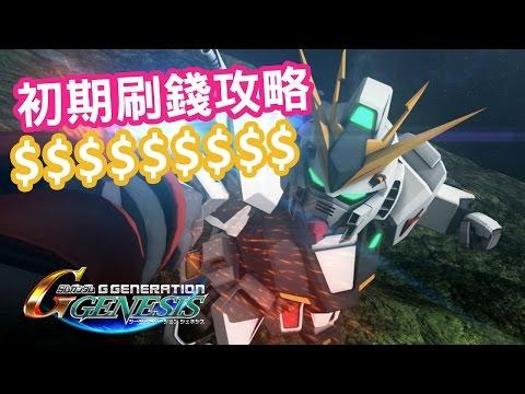 初期刷錢攻略 SD Gundam G-Generation Genesis G 創世
