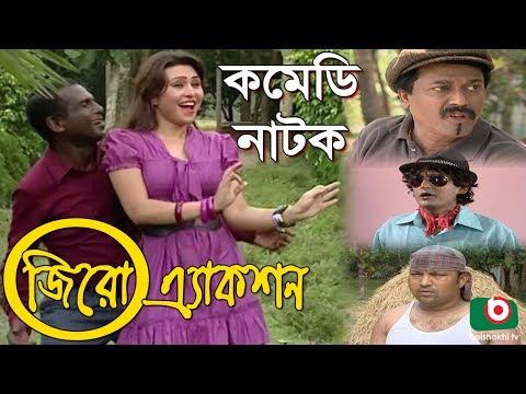 Bangla Natok | Zero Zero Action | Hasan Masud, Siddiqur Rahman, Masum Aziz, Faruk Ahmed